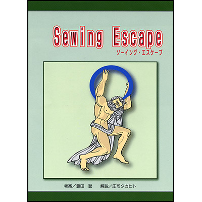 Sewing Escape by Foresight - Trick