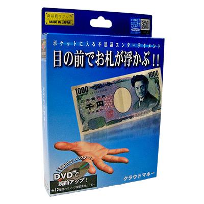 Cloud Money (T-244)