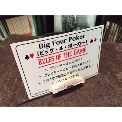 Big Four Poker Japanese version... MagicWorld Magic Shop